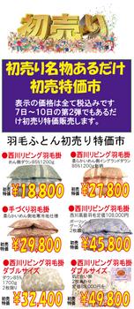 29初売り3-2.png