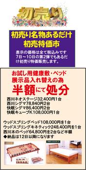 29初売り8-2.png