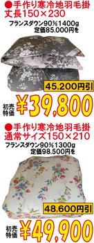 30初売り-11.png