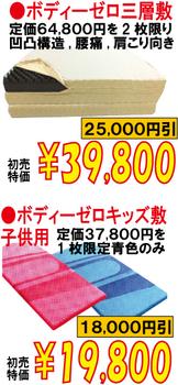 30初売り-15.png