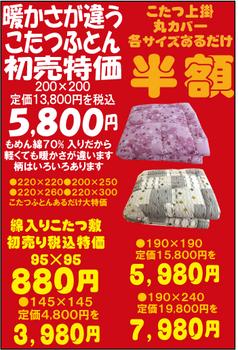 30初売り-18.png