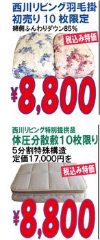 30初売り-4.png