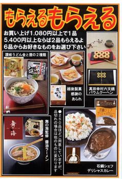 もらえる食品.jpg