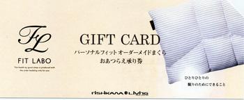 ギフトカード.jpg