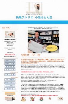 ホームページ、オーダー枕.jpg