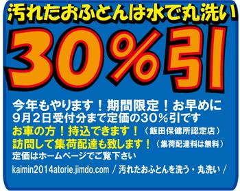 丸洗い30%.png