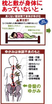枕と敷5.png