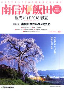 桜ガイド南信州.jpg