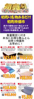 29初売り5-2.png