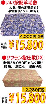 30初売り-14.png