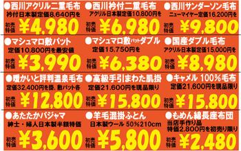 30初売り-19.png