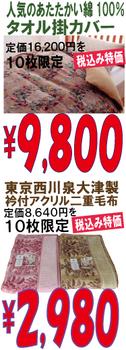 30初売り-5.png