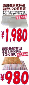 30初売り-6.png