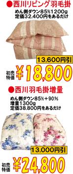 30初売り-8html.png