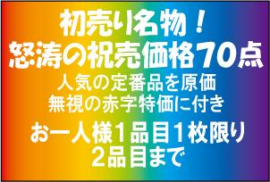 30初売り-3.png