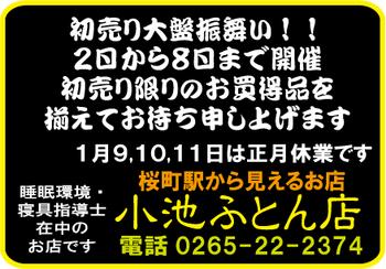 30裏初売り-1.png