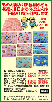 30裏初売り-2.png