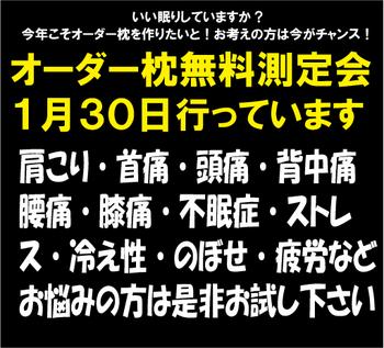 30裏初売り-4.png
