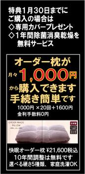 30裏初売り-6.png