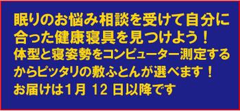 30裏初売り-7.png