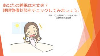 えぷ睡眠負債チェック.png