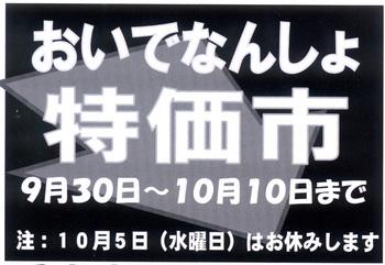 おいでなんしょ特価市.jpg
