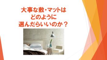 エプソンブログ用枕や敷はどのように選ぶか.png