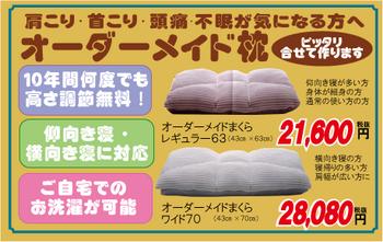 オーダーメイド枕2.png