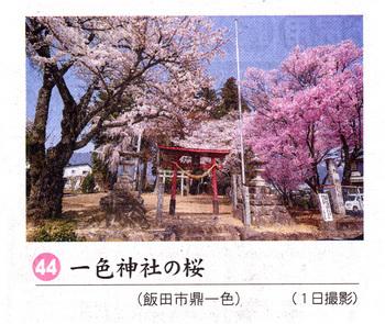 一色神社2018.4.7.jpg