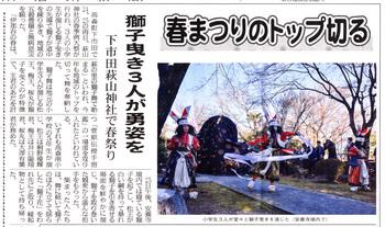 下市田獅子舞2018,3.jpg