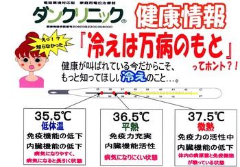 冷え情報.jpg