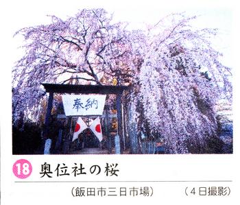 南桜奥位社 3.jpg