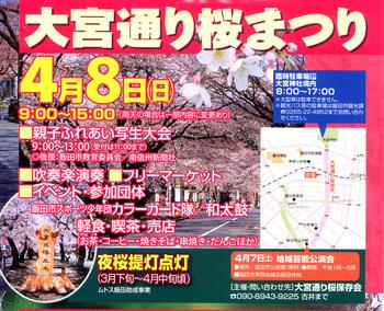 大宮通桜祭り.jpg