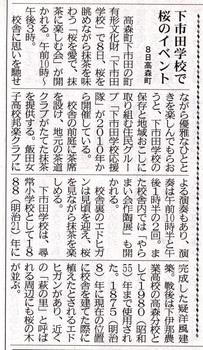 学校桜市田小学校.jpg
