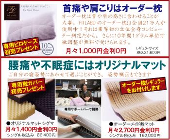 快眠アトリエ初売り3.jpg