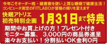 快眠アトリエ初売りタイトル-.jpg