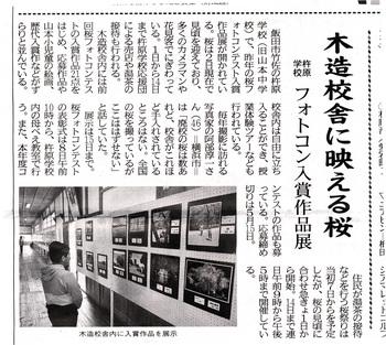 杵原小学校の記事4.3.jpg