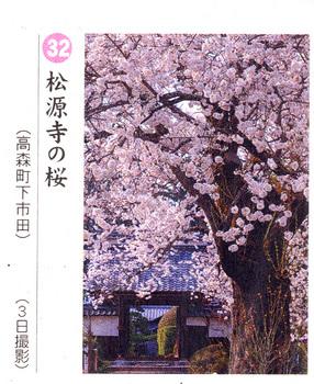 松源寺2018.4.7.jpg