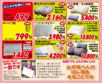 枕種類-2.png