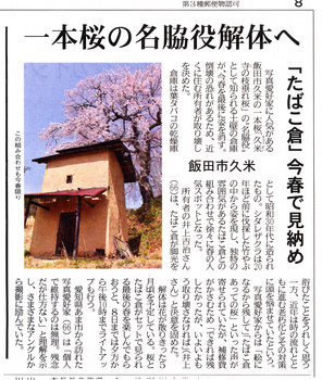 桜情報2018.4.3久米タバコ倉.jpg