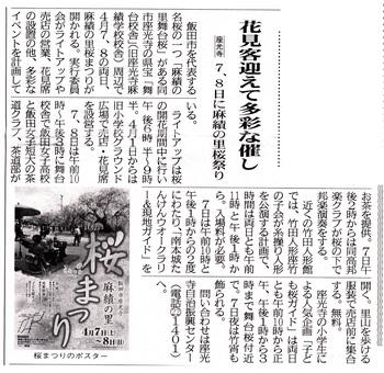 桜情報麻績桜祭り.jpg
