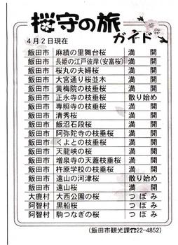 開花情報4.2.jpg