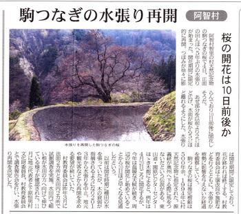 駒つなぎ記事2018.4.7.jpg