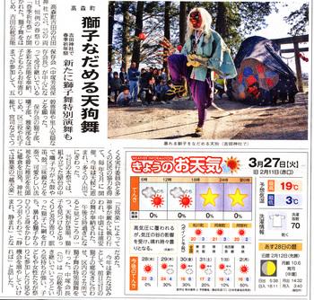 高森町獅子舞2018,3.jpg
